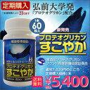プロテオグリカン/定期購入/ヒアルロン酸やコラーゲンを超える保水力「プロテオグリカン すこやか」60粒入/送料無料/高品質 プロテオグリカン