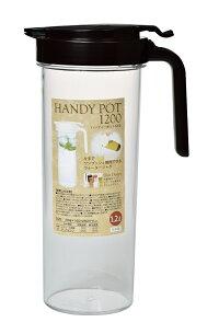ハンディポット1200容量1.2L冷水筒持ち手付夏物