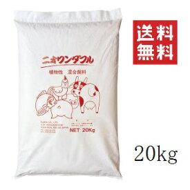 【フローラ】  家畜飼料  動物の元気に混合飼料 ニオワンダフル 20kg
