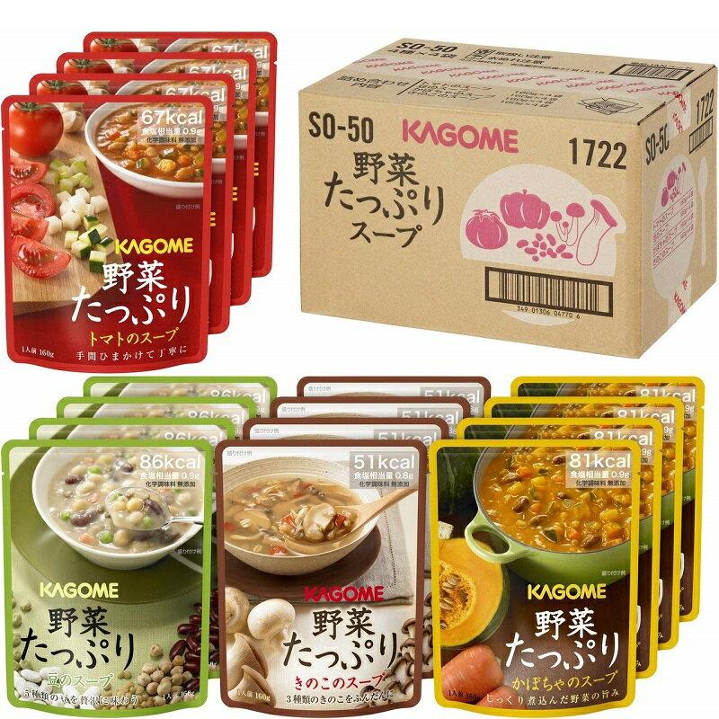 【ギフト 内祝い 香典返し お中元 お歳暮】 カゴメ 野菜たっぷりスープギフト SO-50