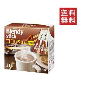 インスタント 個包装 大容量 Blendy AGF ブレンディ ブレンディ スティック ココア・オレ 21本