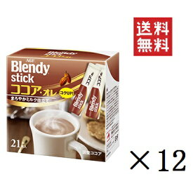 インスタント まとめ買い 個包装 大容量 Blendy AGF ブレンディ ブレンディ スティック ココア・オレ 21本×12箱