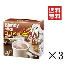 インスタント まとめ買い 個包装 大容量 Blendy AGF ブレンディ ブレンディ スティック ココア・オレ 21本×3箱