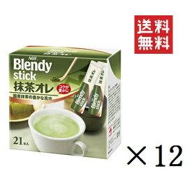 【まとめ買い】【セット買い】【インスタント】【個包装】【大容量】Blendy AGF ブレンディ ブレンディ スティック 抹茶オレ 21本×12箱
