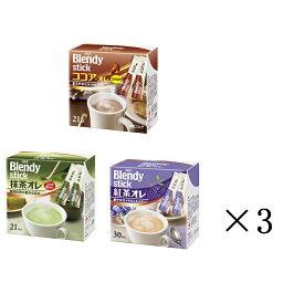 【アソートセット】【まとめ買い】【セット買い】【インスタント】【個包装】【大容量】Blendy AGF ブレンディ スティック 3種セット 各3箱 計9個【紅茶オレ・ココア・オレ・抹茶オレ】