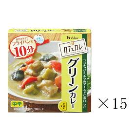 【まとめ買い】【セット買い】【ハウス食品】カフェカレ マイルドグリーンカレー 54g×15個