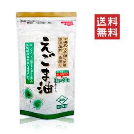 朝日 えごま油 使い切り分包パック〈3g×30包入り〉