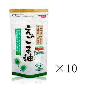 【まとめ買い】【セット買い】朝日 えごま油 使い切り分包パック〈3g×30包入り〉×10個