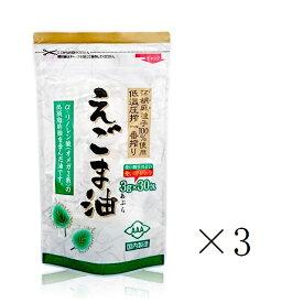 【まとめ買い】【セット買い】朝日 えごま油 使い切り分包パック〈3g×30包入り〉×3個