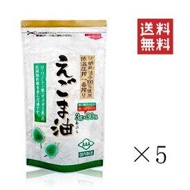 【まとめ買い】【セット買い】朝日 えごま油 使い切り分包パック〈3g×30包入り〉×5個