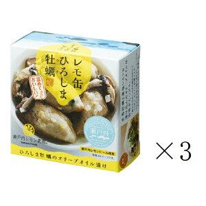まとめ買い レモ缶 ひろしま牡蠣のオリーブオイル漬け 藻塩レモン風味(65g)×3個