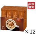 【インスタントコーヒー】【個包装】【大容量】【まとめ買い】【セット買い】Blendy AGF ブレンディ カフェラトリース…