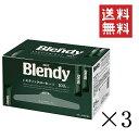 【インスタントコーヒー】【個包装】【大容量】【まとめ買い】Blendy AGF ブレンディ スティック ブラックコーヒー100…