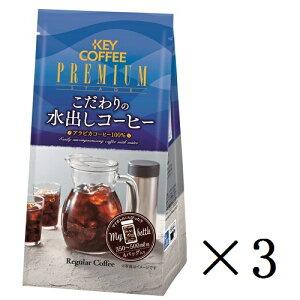 まとめ買い キーコーヒー プレミアムステージ こだわりの水出しコーヒー(20g×4P)×3袋