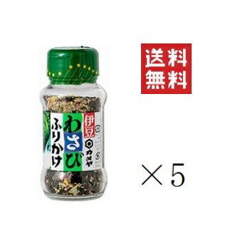 ※The Hokkaido, Okinawa, remote island area sprinkles road Izu Kameya wasabi according to the postage; *5 48 g