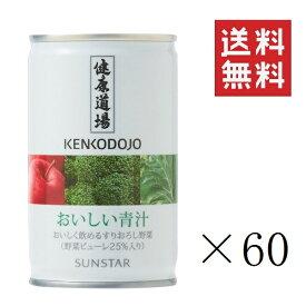 まとめ買い 【サンスター】健康道場 おいしい青汁 160g×60本