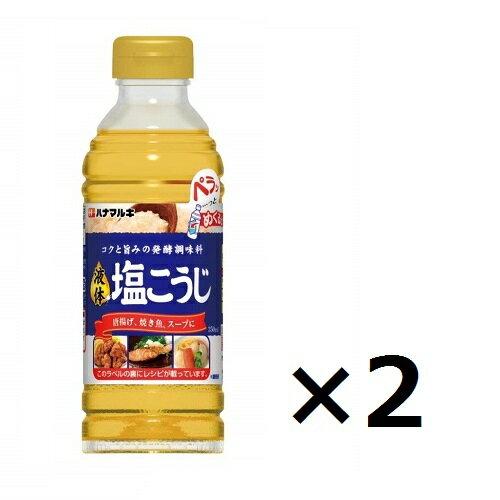 【まとめ買い】【ハナマルキ】【2個セット】 液体塩こうじ