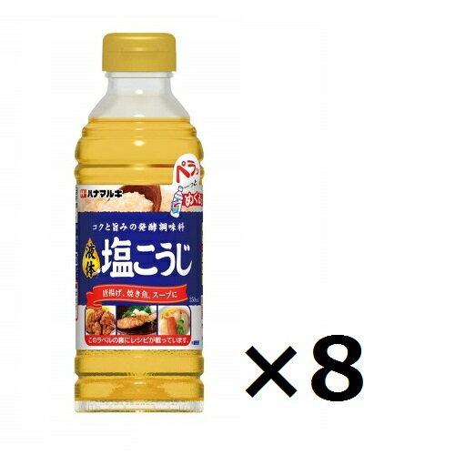【まとめ買い】【ハナマルキ】【8個セット】 液体塩こうじ