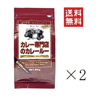 ※The Hokkaido, Okinawa, remote island area is 500 g of curry roux (with the zipper) moderately hot of the store specializing in road curry according to the postage *2