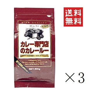 ※The Hokkaido, Okinawa, remote island area is 500 g of curry roux (with the zipper) moderately hot of the store specializing in road curry according to the postage *3