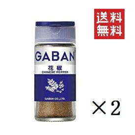 【まとめ買い】【セット買い】ハウス食品 GABAN 花椒 (ホアジャオ) 瓶 18g×2個