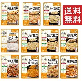 【介護食品】 アソート アサヒ バランス献立 舌でつぶせるレトルト惣菜11食セット