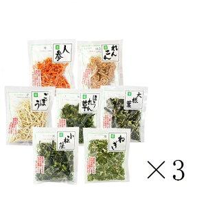まとめ買い 吉良食品 乾燥野菜7袋 3個セット 計21袋(小松菜・大根葉・ねぎ・ほうれん草・人参・ごぼう・れんこん)