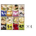 【まとめ買い】【セット買い】【アソートセット】マルタイ-ご当地-棒ラーメン-シリーズ-詰め合わせ 8種×4袋(1袋2食入り)