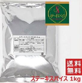 【調味料】宮島醤油フレーバー ステーキスパイス 1000g