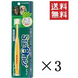 【クリックポスト便/送料無料】【3本セット】シグワン 小型犬用歯ブラシ