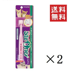 【クリックポスト便/送料無料】【2本セット】シグワン 超小型犬用歯ブラシ