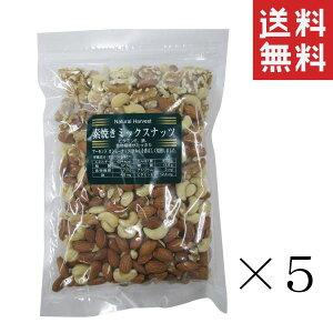 共立食品 素焼きミックスナッツ 500g×5袋 まとめ買い 大容量 業務用 素焼きナッツ テーブルスナック おつまみ 送料無料