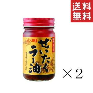 【!!クーポン配布中!!】 ユウキ食品 ぜいたくラー油 95g×2個 中華 調味料 まとめ買い