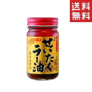 【!!クーポン配布中!!】 ユウキ食品 ぜいたくラー油 95g 中華 調味料 まとめ買い