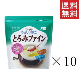 キューピー やさしい献立 とろみファイン 300g×10袋 まとめ買い 介護食 とろみ調整食品 キユーピー 送料無料