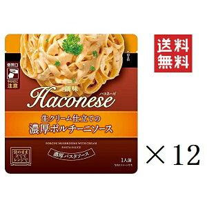 【!!クーポン配布中!!】 創味商品 ハコネーゼ 生クリーム仕立ての濃厚ポルチーニソース 130g×12個 Haconese まとめ買い