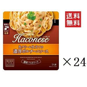 【!!クーポン配布中!!】 創味商品 ハコネーゼ 生クリーム仕立ての濃厚ポルチーニソース 130g×24個 Haconese まとめ買い