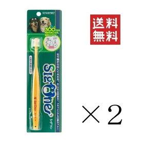 【クリックポスト便/送料無料】シグワン 小型犬用歯ブラシ×2本 まとめ買い