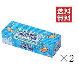 【まとめ買い】BOS(ボス) うんちが臭わない袋 ペット用箱型 Sサイズ 200枚入×2個