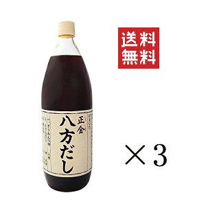 正金醤油 八方だし 1L(1000ml)×3本 まとめ買い
