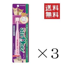 【クリックポスト便/送料無料】【3本セット】シグワン 超小型犬用歯ブラシ