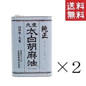 まとめ買い 九鬼産業 九鬼太白純正胡麻油 1600g×2缶 セット 業務用