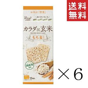 幸福米穀 カラダに玄米 もち麦入り ブラウンライスケーキ 15枚入り×6袋 まとめ買い 業務用 お徳用 食物繊維 送料無料