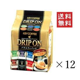 キーコーヒー ドリップオン バラエティーパック 12杯(6種類×2パック)×12セット アソート まとめ買い