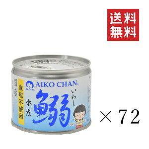 伊藤食品 あいこちゃん 鰯水煮 食塩不使用 190g×72個 缶詰 保存食 まとめ買い