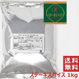 宮島醤油フレーバー ステーキスパイス 1000g