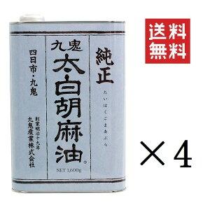 【!!クーポン配布中!!】 まとめ買い 九鬼産業 九鬼太白純正胡麻油 1600g×4缶 セット 業務用