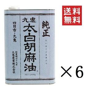 まとめ買い 九鬼産業 九鬼太白純正胡麻油 1600g×6缶 セット 業務用