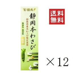 【!!クーポン配布中!!】 田丸屋本店 静岡本わさび 瑞葵 42g×12個 まとめ買い