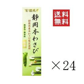 【!!クーポン配布中!!】 田丸屋本店 静岡本わさび 瑞葵 42g×24個 まとめ買い